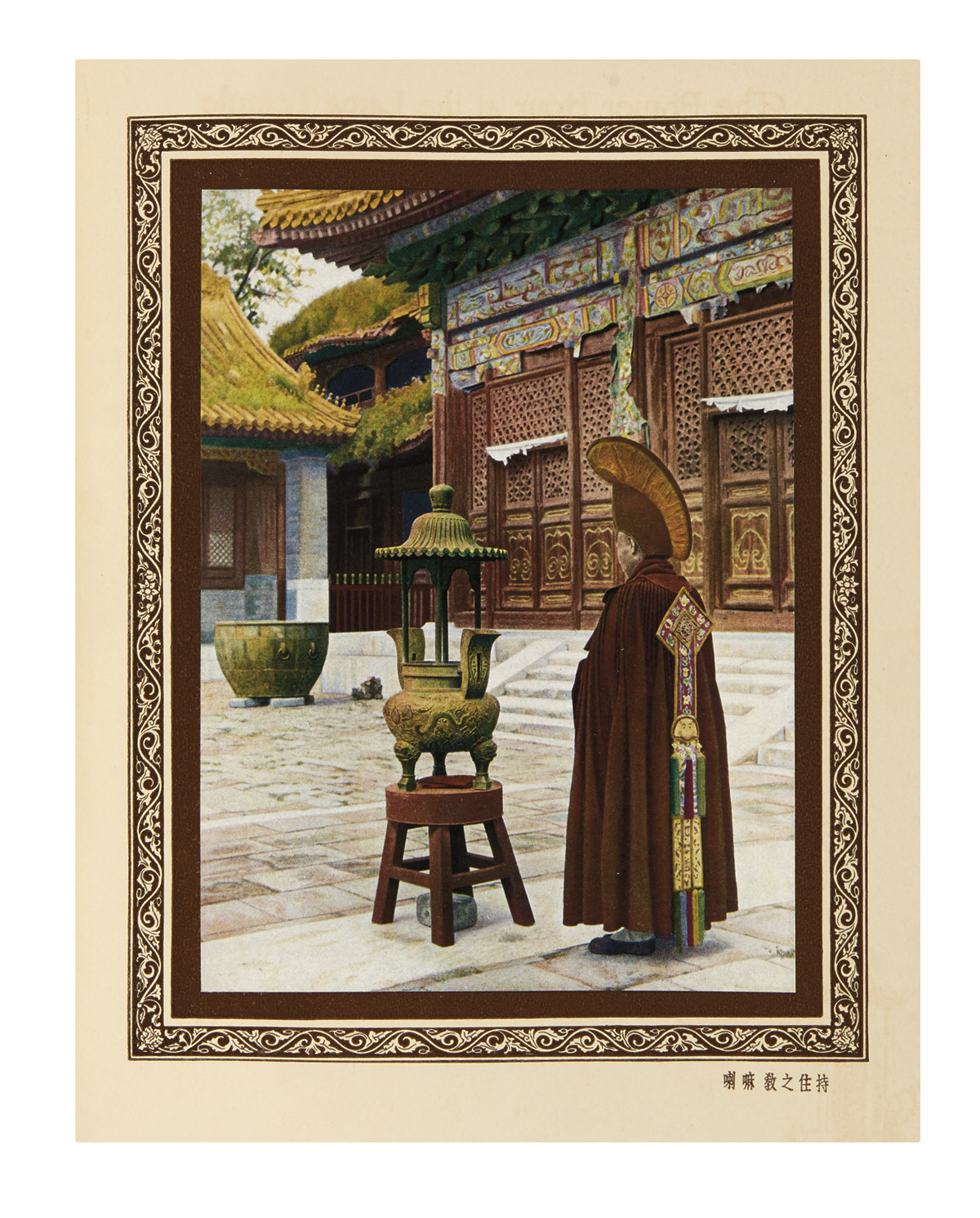 (CHINA.) White, Herbert C.; and Hu Shih. Peking the Beautiful.