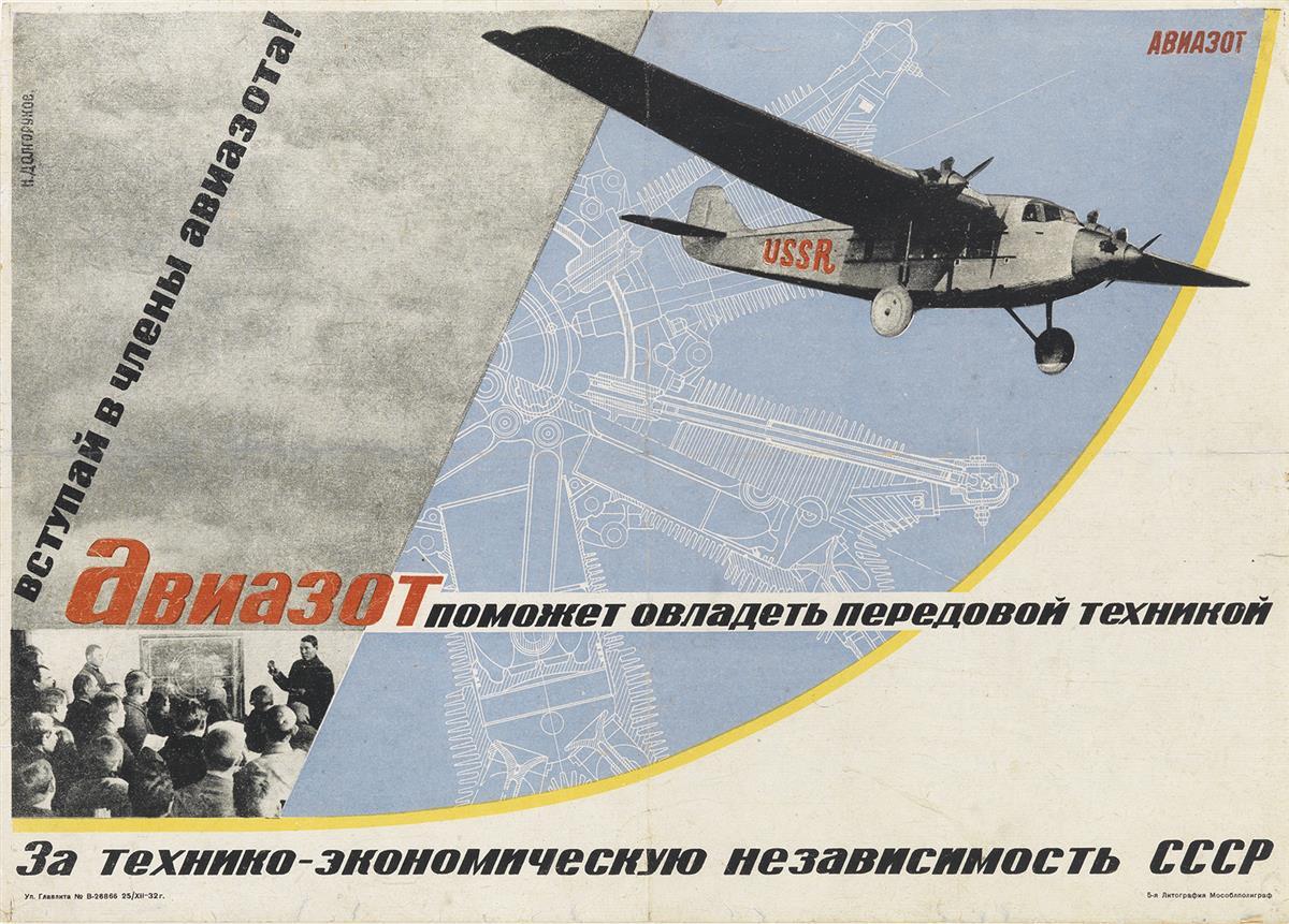 NIKOLAI ANDREEVICH DOLGORUKOV (1902-1980). [AVIAZOT WILL HELP YOU TO MASTER ADVANCED TECHNICAL EQUIPMENT.] 1932. 16x22 inches, 40x56 cm