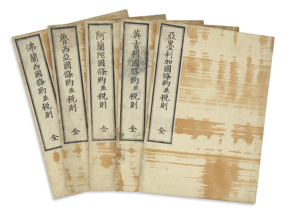 (JAPAN----TREATIES-OF-AMITY-AND-COMMERCE)-Nichibei-Shuko-Tsu