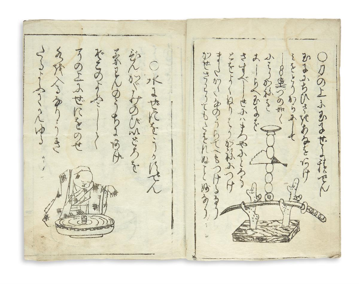 (JAPAN----MAGIC)-Denju-Jusen-(Teachings-of-Magic)