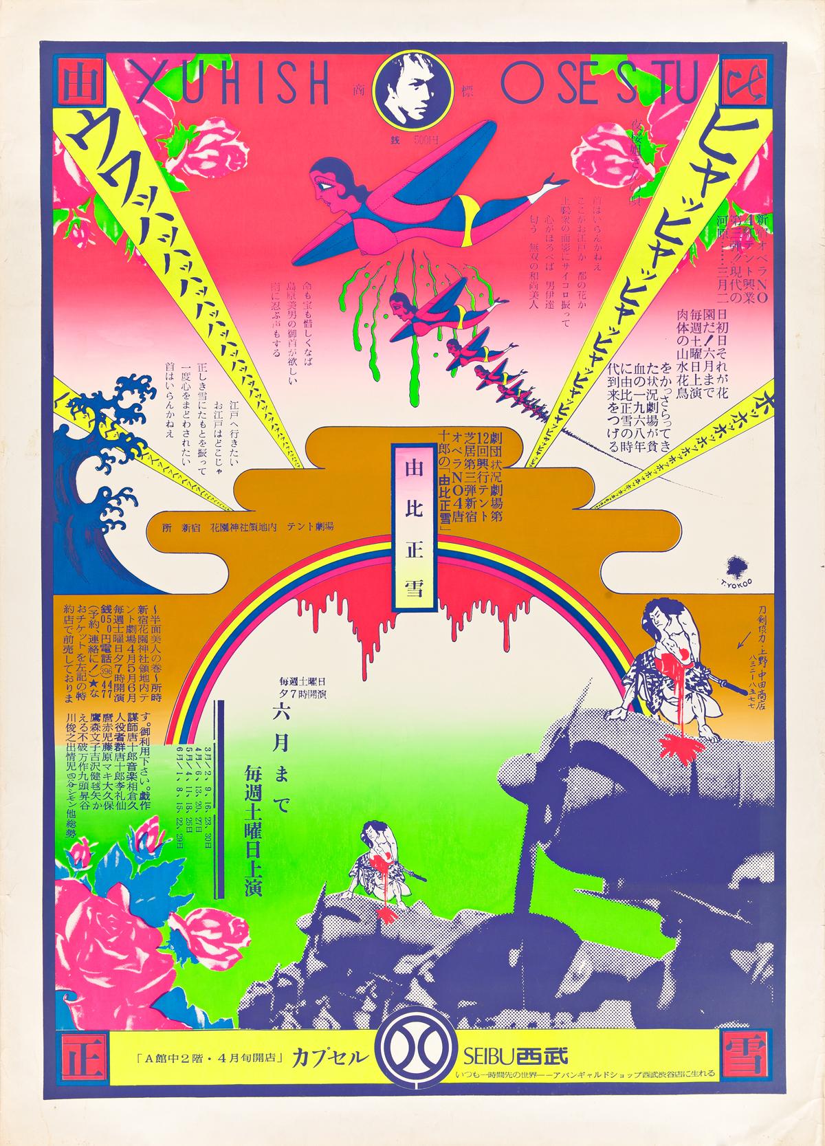 TADANORI YOKOO (1936- ).  YUHI SHOSETSU. 1968. 42¾x30¼ inches, 108½x77½ cm.