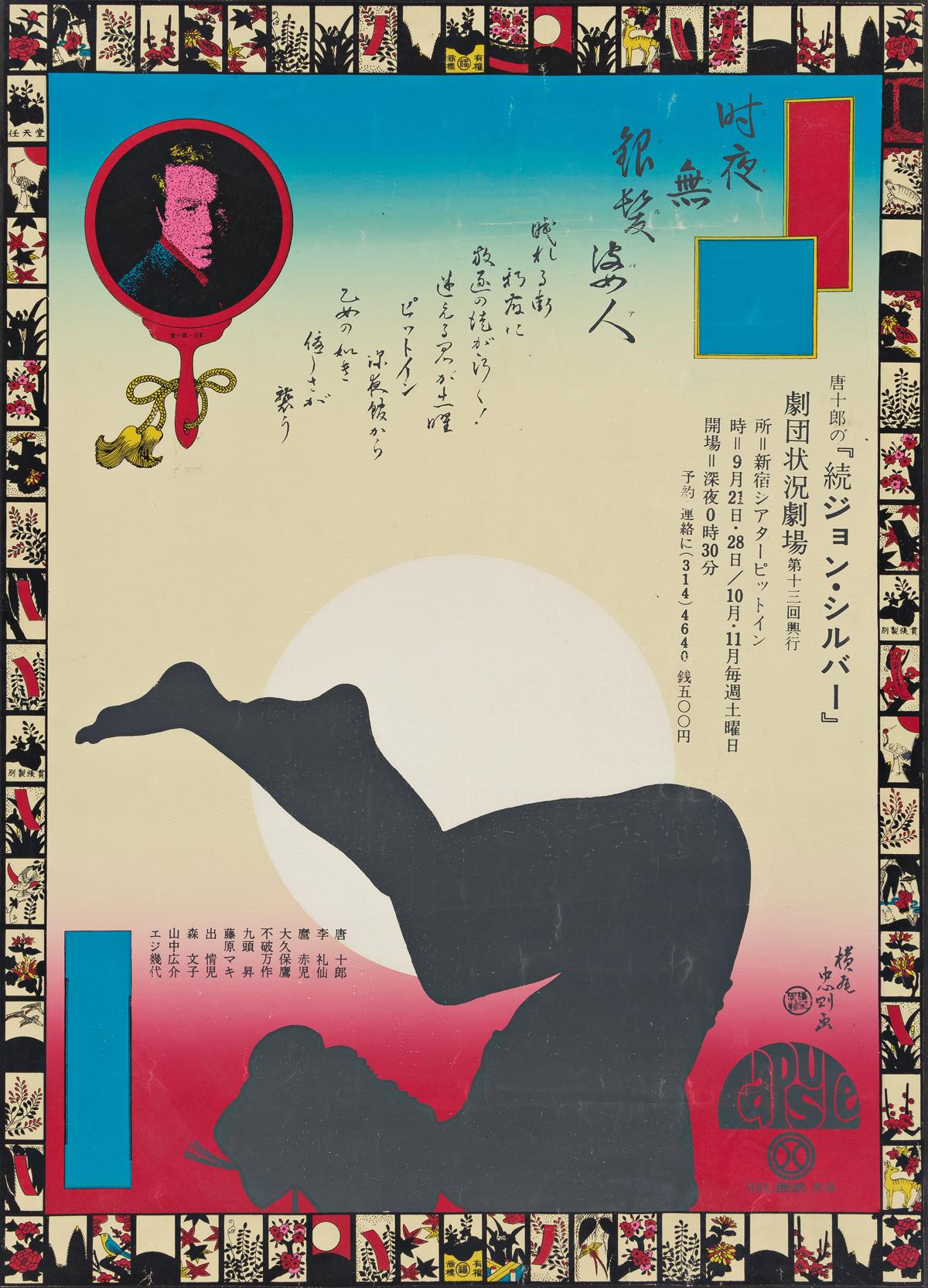 TADANORI YOKOO (1936- ).  [JOHN SILVER CONTINUED]. 1968. 38x27¼ inches, 96½x69¼ cm.
