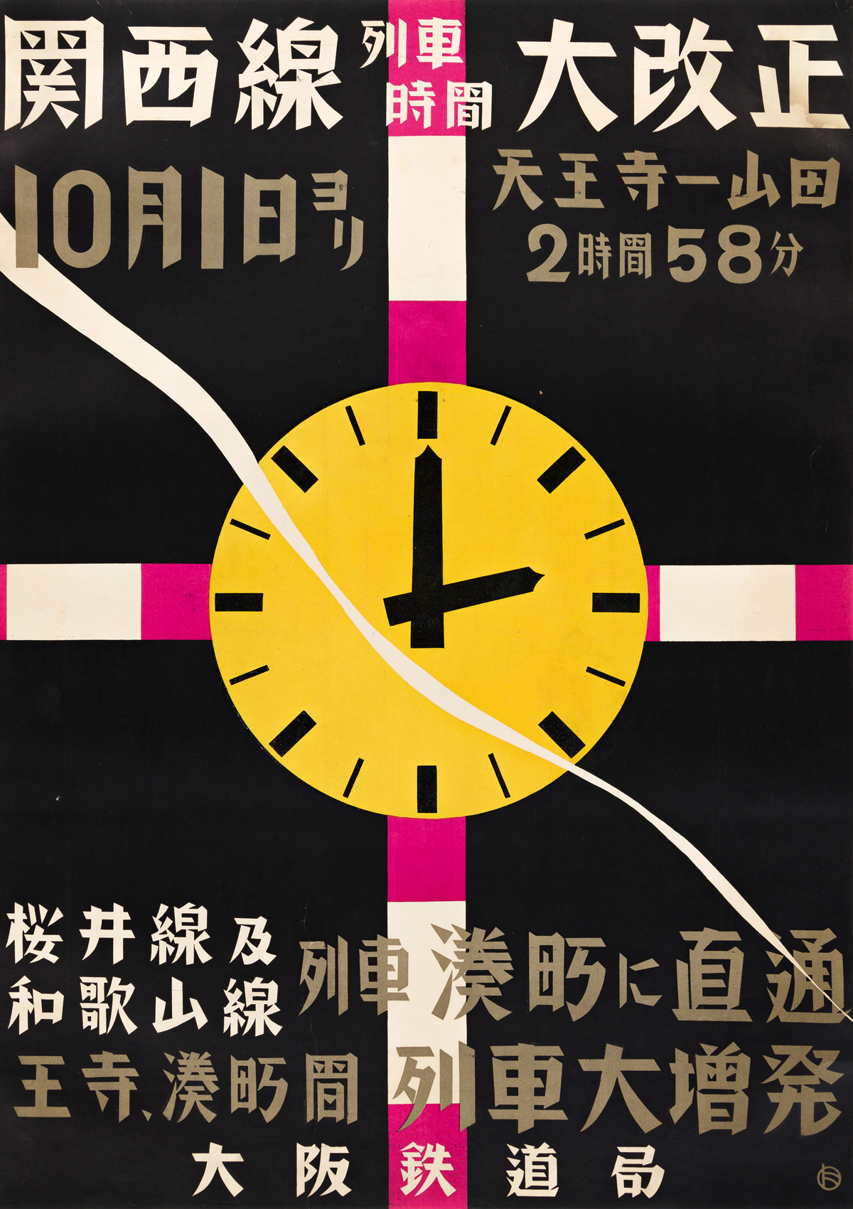 TOYONOSUKE KUROZUMI (1908-1955).  [OSAKA RAILWAYS / KANSAI LINES.] Circa 1935. 42x30 inches, 106½x76¼ cm.
