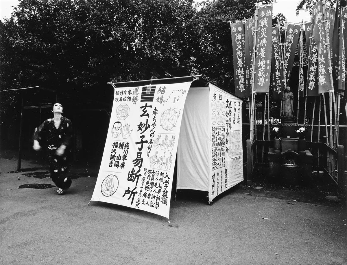 EIKOH-HOSOE-(1933--)-From-the-series-Simmon-A-Private-Landsc