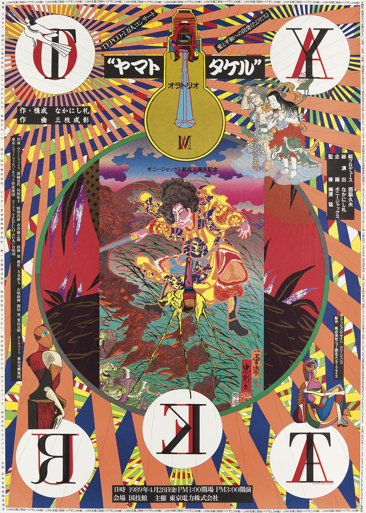 TADANORI-YOKOO-(1936--)-YAMATO-TAKERU-1989-41x29-inches-104x