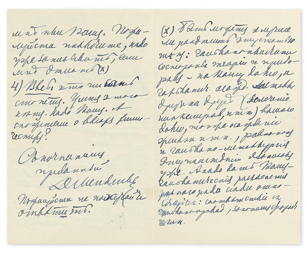 (SCIENTISTS.) MENDELEEV, DIMITRI IVANOVICH. Autograph Letter Signed, DMendeleev, to Vladimir Vladimirovitch, in Russian,