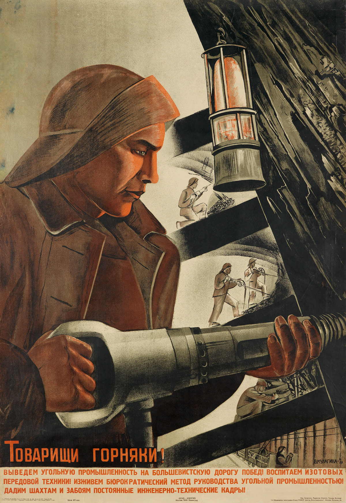 VALENTINA-KULAGINA-(1902-1987)-[COMRADES---COAL-MINERS]-1933