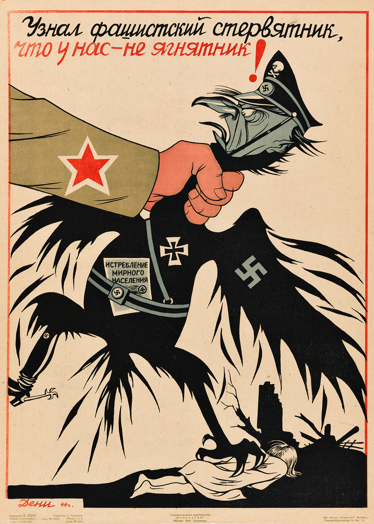 VIKTOR-NIKOLAEVICH-(DENI)-DENISOV-(1893-1946)-[THE-FASCIST-VULTURE-KNOWS-NOW-THAT-WE-ARE-NOT-SHEEP]-1944-21x15-inches-55x40-cm-Isk