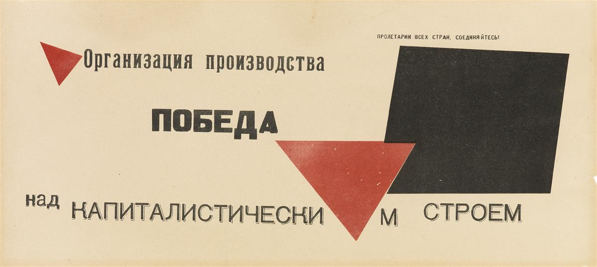 WLADYSLAW STRZEMINSKI (1893-1952). [THE ORGANIZATION OF PRODUCTION IS VICTORY OVER THE CAPITALIST SYSTEM.] Circa 1919. 8x17 inches, 20x