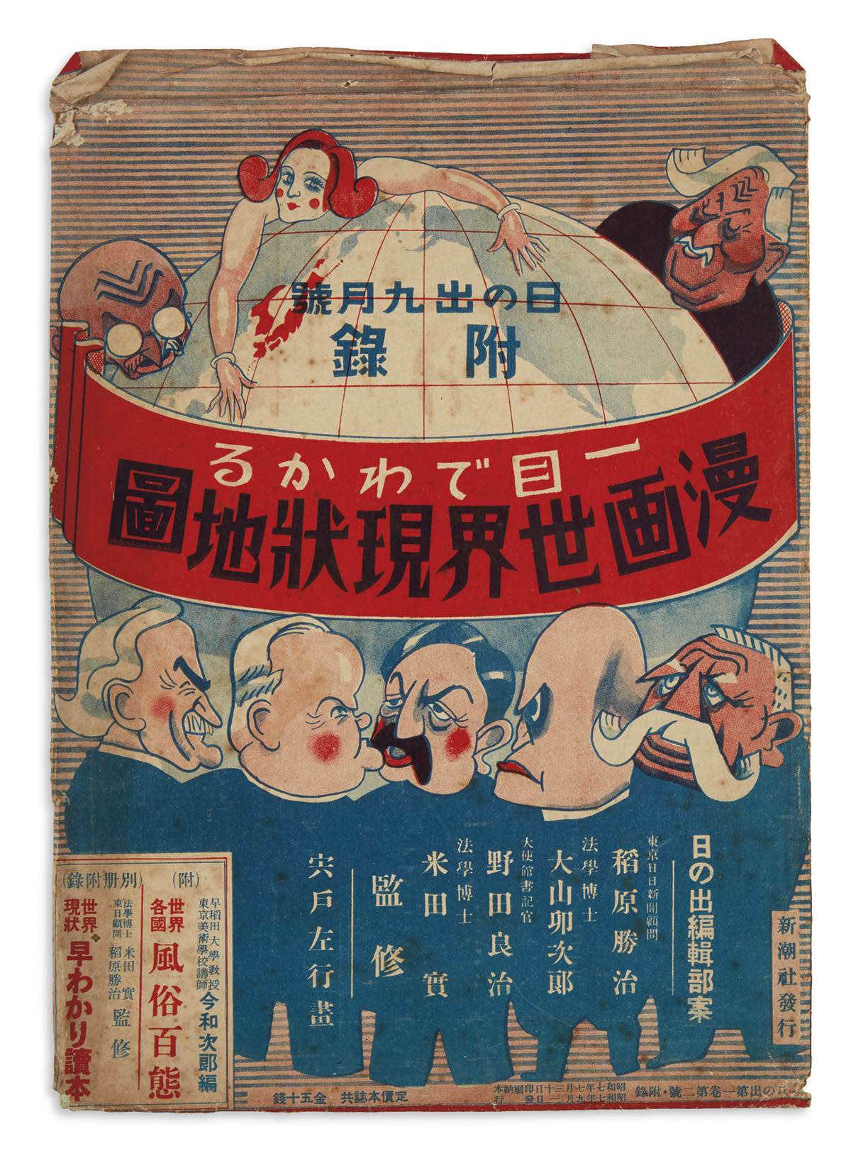 (CARICATURE MAP.) Sagyo Shishido. Hitome de Wakaru Manga Sekai Genjo Chizu. [Cartoon Map of the Current World Situation].