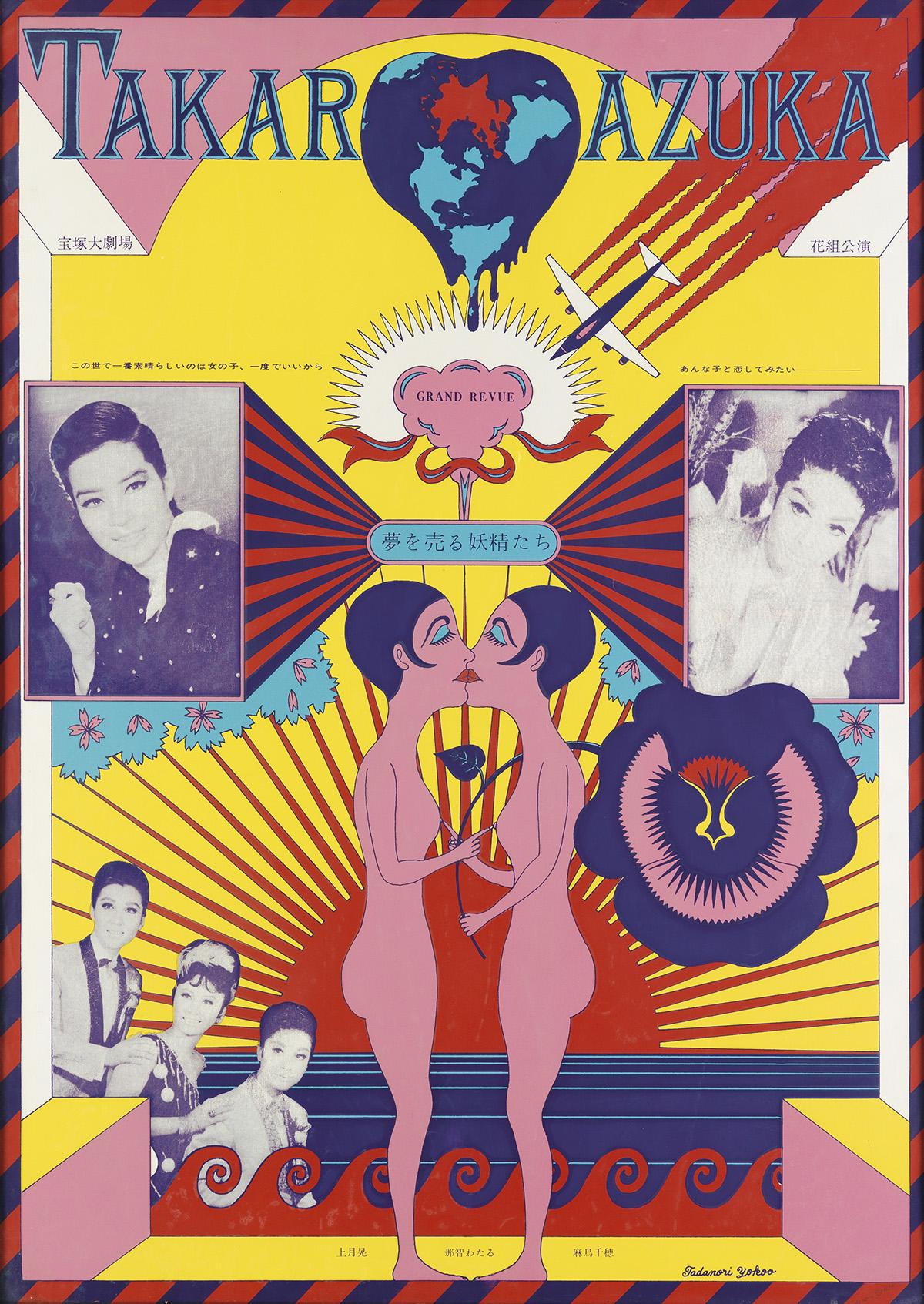 TADANORI-YOKOO-(1936--)-TAKARAZUKA--GRAND-REVUE-1966-40x28-i