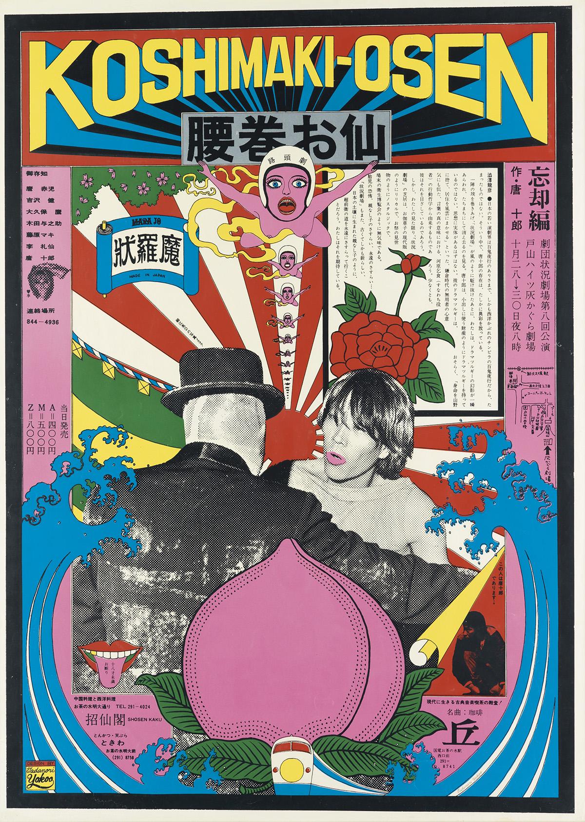 TADANORI-YOKOO-(1936--)-KOSHIMAKI---OSEN-1966-42x31-inches-1