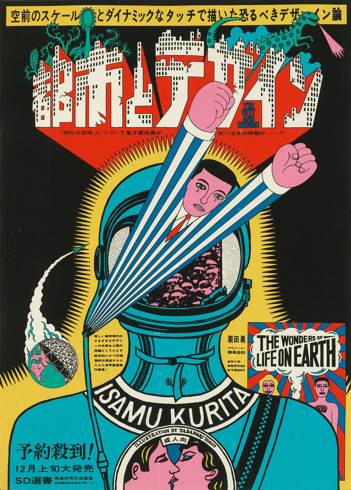 TADANORI YOKOO (1936- ). [THE CITY AND DESIGN] / THE WONDERS OF LIFE ON EARTH. 1966. 40x29 inches, 102x73 cm.