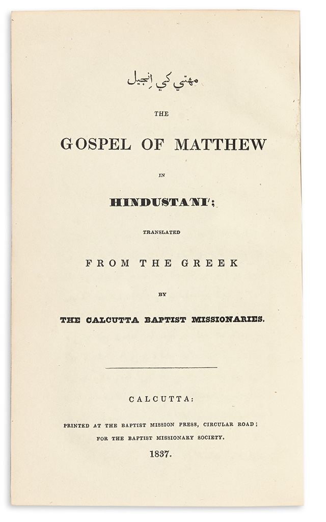 BIBLE IN HINDUSTANI.  The Gospel of Matthew in Hindustani.  1837