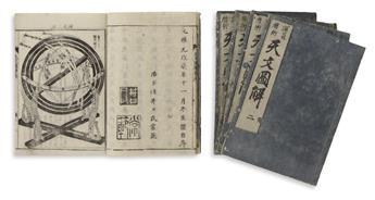 (JAPAN -- ASTRONOMY.) Iguchi, Tsunemori. Tenmon Zu