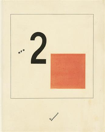 "EL LISSITZKY (1890-1941).  PRO DVA KVADRATA. Book, inscribed by Tschichold. 1922. 11x8¾ inches, 28x22¼ cm. ""Skythen,"" Berlin."