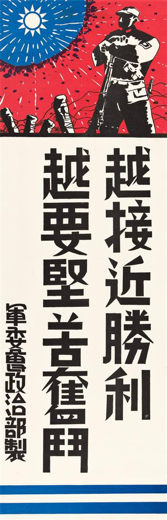 DESIGNER UNKNOWN.  [CHINA / WORLD WAR II.] Group of 4 vertical banners. Circa 1940. Each approximately 30¾x10¼ inches, 78x26 cm.