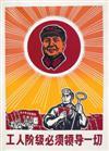 DESIGNER-UNKNOWN-[CHINESE-PROPAGANDA]-Two-velvet-posters-Cir