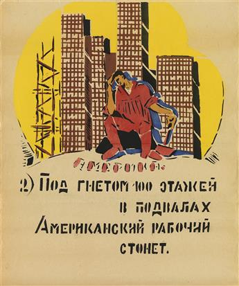 MIKHAIL CHEREMNYKH (1890-1962). [THERE HE IS, THE SCOURGE OF CAPITALISM.] Set of 6 ROSTA windows. 1921. Each 17x14 inches, 43x35 cm.