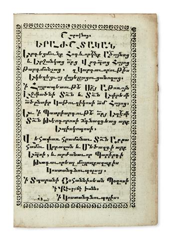ARMENIAN-LITURGY--Sharaknots-[hymnal]--1815