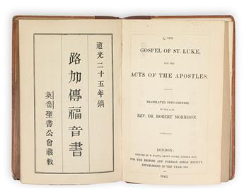 BIBLE-IN-CHINESE--The-Gospel-of-St-Luke-and-the-Acts-of-the-