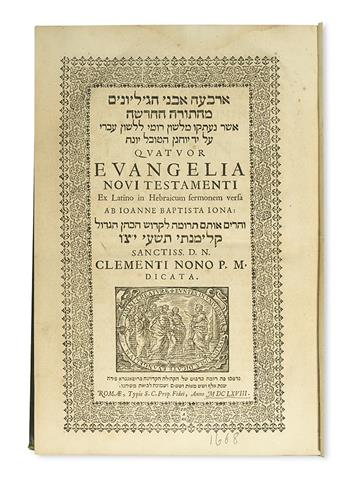 BIBLE-IN-LATIN-AND-HEBREW--Arbaah-avnei-ha-gilyonim-me-ha-To