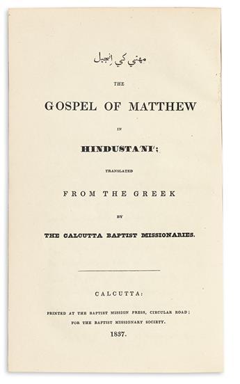BIBLE-IN-HINDUSTANI--The-Gospel-of-Matthew-in-Hindustani--18