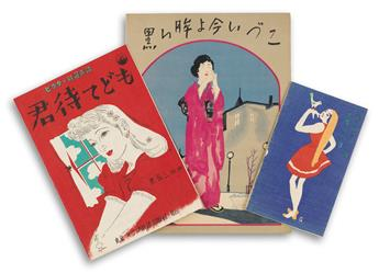 DESIGNERS UNKNOWN. [JAPANESE SHEET MUSIC.] Group of 22 items. Circa 1923. Sizes vary.