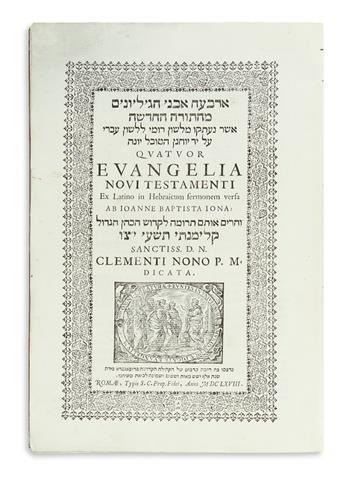 BIBLE IN LATIN AND HEBREW.  Arbaah avnei ha-gilyonim me-ha-Torah ha-Hadasha . . . Quatuor Evangelia Novi Testamenti.  1668