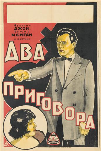 MONOGRAM UNKNOWN. [TWO VERDICTS.] 1925. 41x28 inches, 106x71 cm. Artakademii, Leningrad.