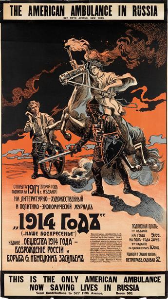 DESIGNER UNKNOWN. THE AMERICAN AMBULANCE IN RUSSIA. 1917. 46x28 inches, 118x71 cm.
