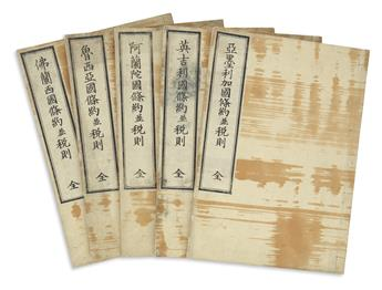 (JAPAN -- TREATIES OF AMITY AND COMMERCE.) Nichibei Shuko Tsusho Joyaku.