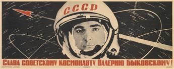 CHERNIKOV & A. KOSTROMA (DATES UNKNOWN). [GLORY TO THE SOVIET COSMONAUT BYKOVSKY!] 1963. 13x34 inches, 34x87 cm. Izogiz, Moscow.