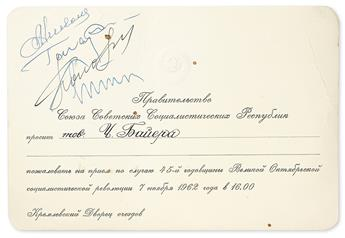 (ASTRONAUTS.) GAGARIN, YURI; AND GHERMAN S. TITOV; AND ANDRIYAN NIKOLAYEV; AND PAVEL POPOVICH. Partly-printed card, Signed by each, an