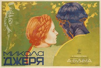 ANATOLY MARTYNOVYCH BONDAROVYCH (1892-1975). [MYKOLA DZHERYA.] 1926. 28x41 inches, 71x104 cm. State Printing House, Kiev.