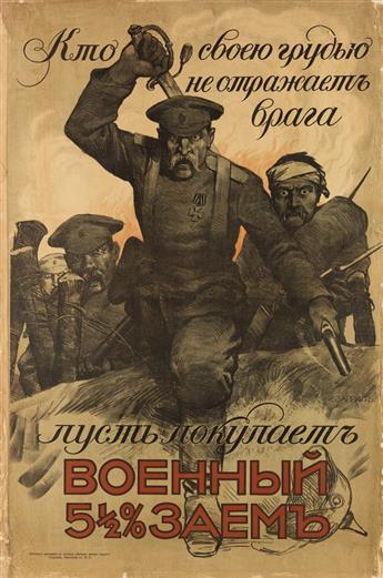 R. ZARRIN (DATES UNKNOWN). [5 1/2% WAR LOAN.] 1916. 39x26 inches, 101x67 cm.