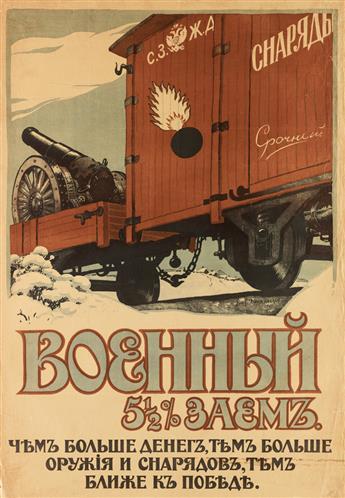 VLADIMIR VARZHANSKY (DATES UNKNOWN). [5 1/2% WAR LOAN.] 1916. 37x26 inches, 95x66 cm.