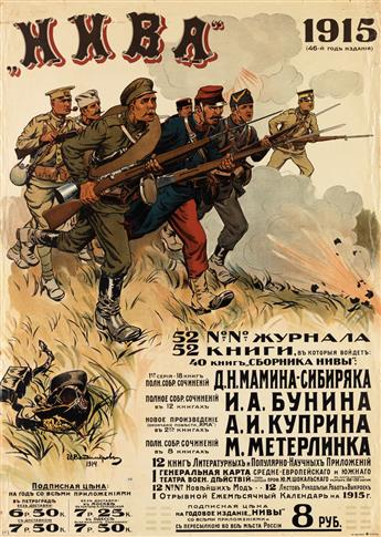 IVAN A. VLADIMIROV (1869-1947). [NIVA MAGAZINE.] 1914. 39x27 inches, 99x69 cm. Neva, Petrograd.