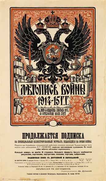 MONOGRAM UNKNOWN. [CHRONICAL OF WAR 1914-15.] 1915. 39x23 inches, 101x59 cm. R. Golike & A. Vilborg, Petrograd.