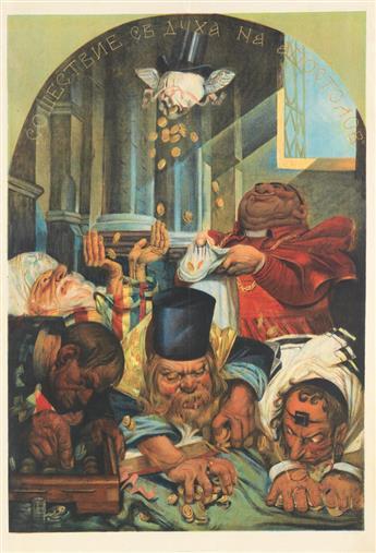 MIKHAIL MIKHAILOVICH CHEREMNYKH (1890-1962). [DESCENT OF THE HOLY SPIRIT UPON THE APOSTLES.] 1930. 41x28 inches, 104x 71 cm. Izogiz, Mo