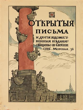 STEPAN YAREMICH (1869-1939). [OPEN LETTER / JOURNAL.] 1909. 27x21 inches, 70x53 cm. Cartographic Institution of A. Ilyin, St. Petersbur