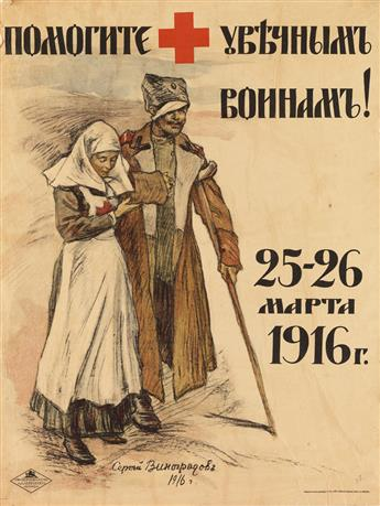 SERGEI VINOGRADOV (1869-1938). [HELP THE MUTILATED WARRIORS!] 1916. 23x17 inches, 59x45 cm. A.A. Levenson, Moscow.