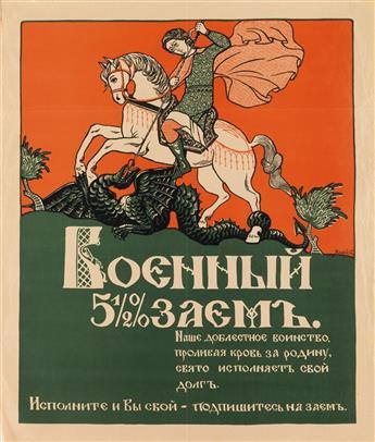 YANKOVSKY (DATES UNKNOWN). [5 1/2% WAR LOAN.] 1916. 23x19 inches, 59x50 cm.