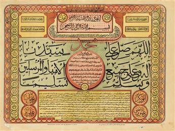 DESIGNERS UNKNOWN. [SURAH AL - FATIHAH / HELPFUL VERSES.] Two posters. Circa 1911. Each approximately 21x27 inches, 54x70 cm. Karimov