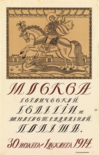 BORIS VASILEVICH ZVORYKIN (1872-?). [MOSCOW FOR HEROIC BELGIUM AND SUFFERING POLAND.] 1914. 21x13 inches, 53x34 cm. A.A. Levenson, Mosc