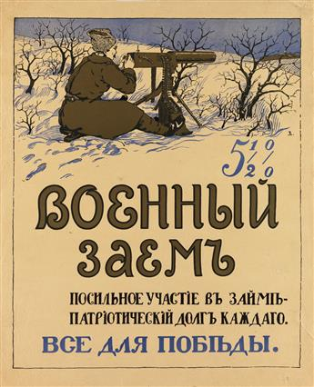 VLADIMIR VARZHANSKY (DATES UNKNOWN). [5 1/2% WAR LOAN / EVERYTHING FOR VICTORY.] 1916. 24x19 inches, 61x49 cm.