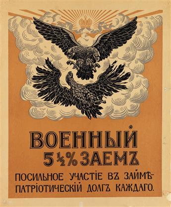 DESIGNER UNKNOWN. [5 1/2% WAR LOAN.] 1916. 23x19 inches, 60x50 cm.