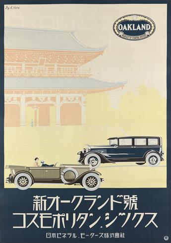 A. HORI (DATES UNKNOWN). OAKLAND / GENERAL MOTORS. Circa 1925. 41x29 inches, 106x73 cm.