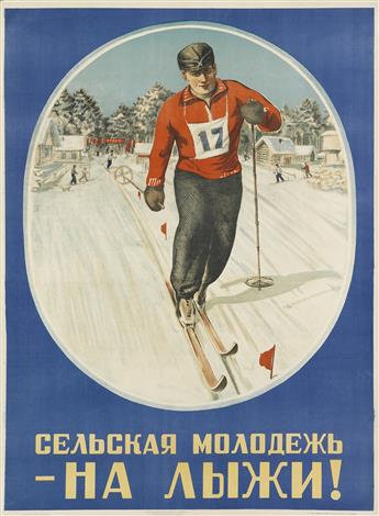 DESIGNER UNKNOWN. [RURAL YOUTH - ON SKIS!] Circa 1940s. 32x24 inches, 83x61 cm. The All-Union Committee on Physical Culture and Sports.