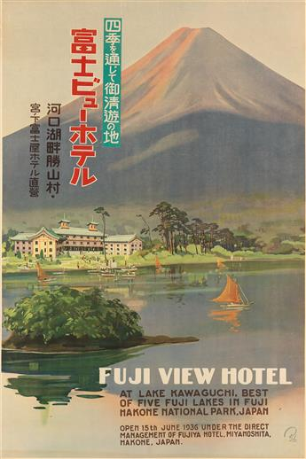 SIGNATURE UNKNOWN. FUJI VIEW HOTEL. Circa 1936. 35x23 inches, 90x60 cm.
